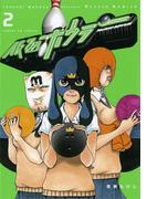 仮面ボウラー 2(サンデーGXコミックス)
