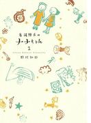 看護助手のナナちゃん 1(ビッグコミックススペシャル)