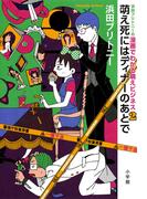 浜田ブリトニーの漫画でわかる萌えビジネス 2(コミックス単行本)