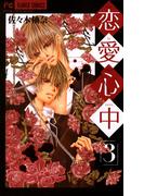 恋愛心中 3(フラワーコミックス)