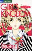 GIRL'S KINGDOM(フラワーコミックス)