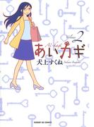 あいカギ 2(サンデーGXコミックス)