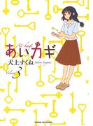 あいカギ 3(サンデーGXコミックス)
