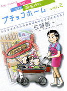 プチッコホーム 2(ビッグコミックス)