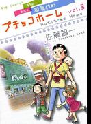 プチッコホーム 3(ビッグコミックス)