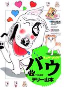 バウ 9(ビッグコミックス)
