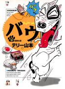 バウ 10(ビッグコミックス)