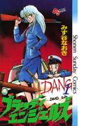 ブラッディエンジェルズ 1(少年サンデーコミックス)