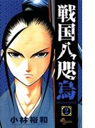 戦国八咫烏 2(少年サンデーコミックス)
