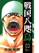 戦国八咫烏 3(少年サンデーコミックス)