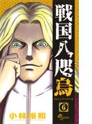 戦国八咫烏 6(少年サンデーコミックス)