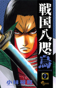 戦国八咫烏 7(少年サンデーコミックス)