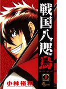 戦国八咫烏 8(少年サンデーコミックス)