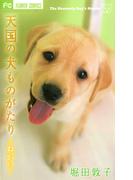 天国の犬ものがたり ~ねがい~(フラワーコミックス)