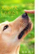 天国の犬ものがたり  ~ずっと、ずっと、一緒に~(フラワーコミックス)