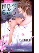 恋心にひざまずく僕ら(フラワーコミックス)