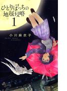 ひとりぼっちの地球侵略 1(ゲッサン少年サンデーコミックス)