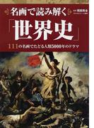 名画で読み解く「世界史」 111の名画でたどる人類5000年のドラマ