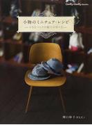 小物のミニチュア・レシピ 小さなバッグや帽子の作り方 (Dolly*Dolly Books)
