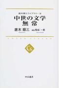 唐木順三ライブラリー 3 中世の文学 無常