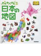 わくわくする日本の地図 (絵で見て学ぶシリーズ)