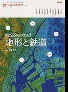 東京凸凹地形案内 3 地形と鉄道 (別冊太陽 太陽の地図帖)(別冊太陽)