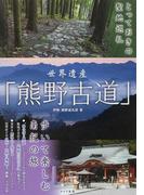 世界遺産「熊野古道」歩いて楽しむ南紀の旅