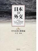 日本の外交 第5巻 対外政策 課題編