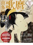 今、浮世絵が面白い! 浮世絵と浮世絵師を100倍楽しむ!! 第2巻 喜多川歌麿 (Gakken Mook)(学研MOOK)