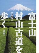 富士山・村山古道を歩く 新版