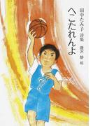 へこたれんよ 田中たみ子詩集 (ジュニアポエム双書)(ジュニア・ポエム双書)