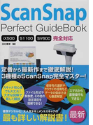 ScanSnap Perfect GuideBook