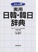 実用日韓・韓日辞典 ポケット版