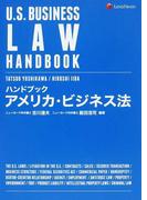 ハンドブックアメリカ・ビジネス法