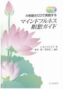4枚組のCDで実践するマインドフルネス瞑想ガイド