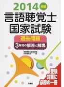 言語聴覚士国家試験過去問題3年間の解答と解説 2014年版