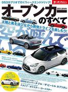2013―2014年 オープンカーのすべて(すべてシリーズ)