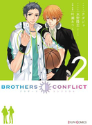 BROTHERS CONFLICT(2)(シルフコミックス)