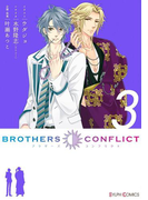 BROTHERS CONFLICT(3)(シルフコミックス)