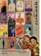 広告マッチラベル:大正 昭和 紫紅社刊(紫紅社文庫)