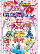 映画Yes!プリキュア5 鏡の国のミラクル大冒険! アニメコミック(一迅社ブックス)