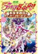 映画Yes!プリキュア5GOGO! お菓子の国のハッピーバースディ♪ アニメコミック(一迅社ブックス)