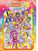 映画プリキュアオールスターズDX3 未来にとどけ! 世界をつなぐ☆虹色の花 アニメコミック(一迅社ブックス)