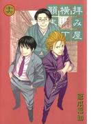 拝み屋横丁顛末記 16(ZERO-SUMコミックス)