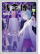 残念博士(3)(角川コミックス・エース・エクストラ)