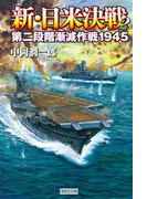 新・日米決戦2(歴史群像新書)