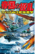 帝国の擾乱 アメリカ両洋艦隊邀撃(歴史群像新書)