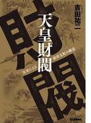 【期間限定価格】天皇財閥