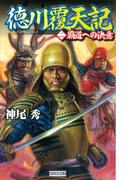 徳川覆天記2(歴史群像新書)
