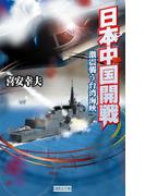 日本中国開戦(歴史群像新書)